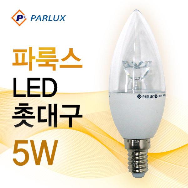 파룩스 5W LED 촛대구 상품이미지