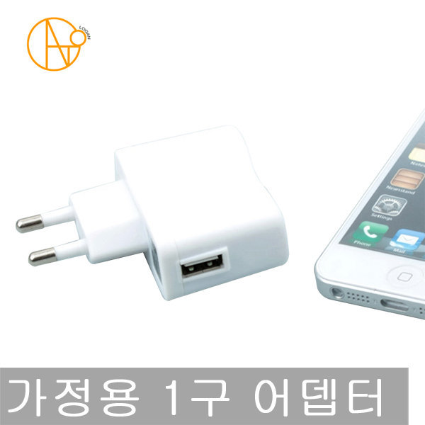 핸드폰 스마트폰 USB 충전기 1구 어뎁터 1A 5핀 아이 상품이미지