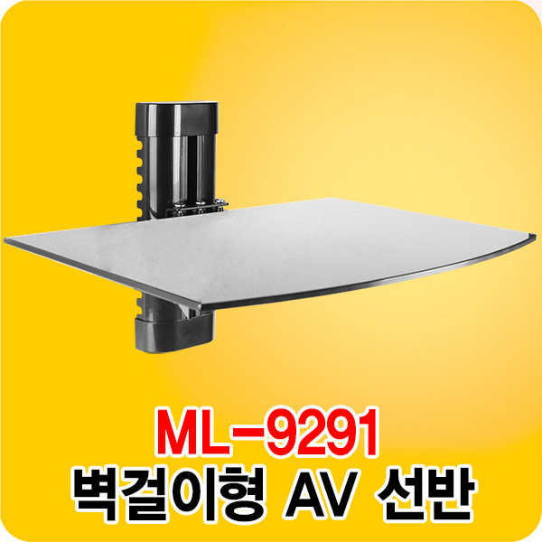ML-9291 셋톱박스 선반/다이/거치대/케이블 정리 지원 상품이미지