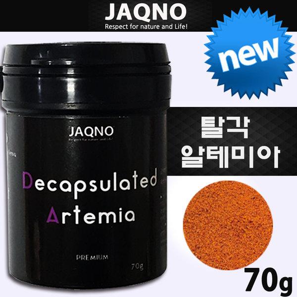 자크노 탈각알테미아 70g/열대어 구피 치어 먹이 사료 상품이미지