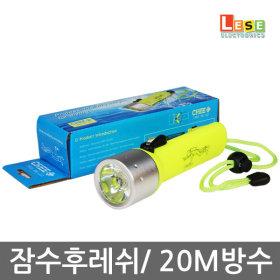 LED 잠수후레쉬 RST-001/ 수중20M 강력 방수/ 후레쉬