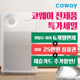 코웨이 공기청정기 렌탈 AP-1019D +170000원 혜택 증정