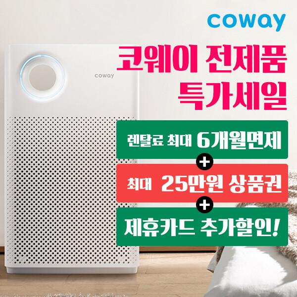 코웨이 공기청정기 렌탈 AP-1019D +125000원 캐시증정 상품이미지