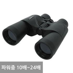 고배율 줌 망원경 쌍안경 10-24X50mm 등산 캠핑 추천