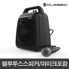 블루투스스피커 락클래식B900 (마이크포함+) 300W급