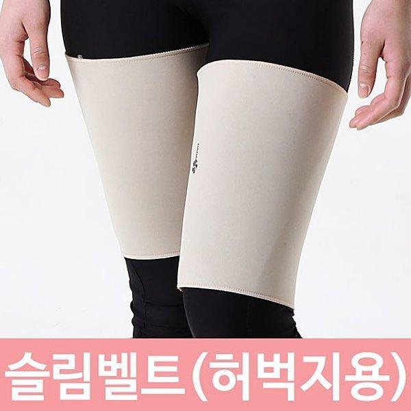 슬림벨트 허벅지용2ea 단계별 지퍼조절방식 맛사지 슬 상품이미지