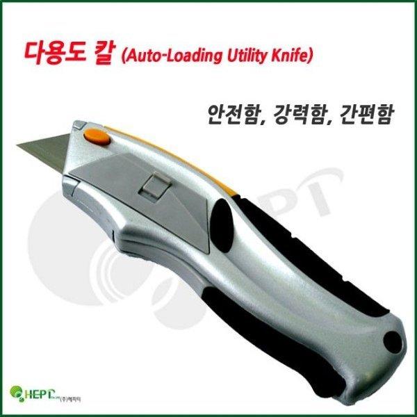 헤피티 다용도 안전칼 절단용칼 산업용칼 작업용칼 캇 상품이미지