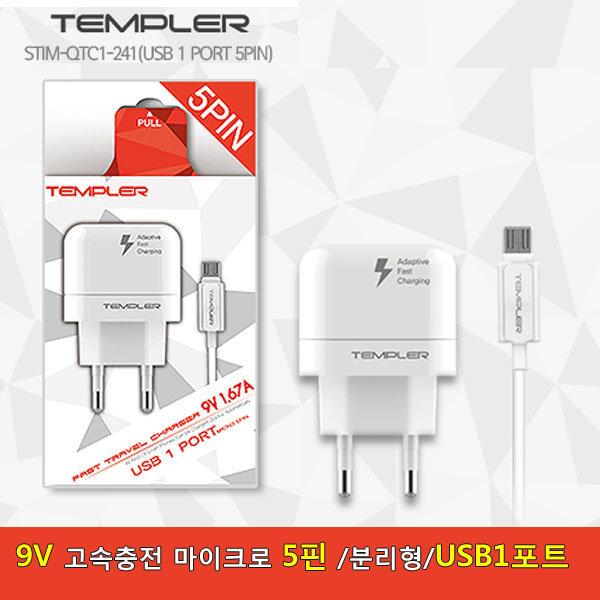 템플러 9V 1.67A/마이크로5핀USB1포트분리형/급속충전 상품이미지