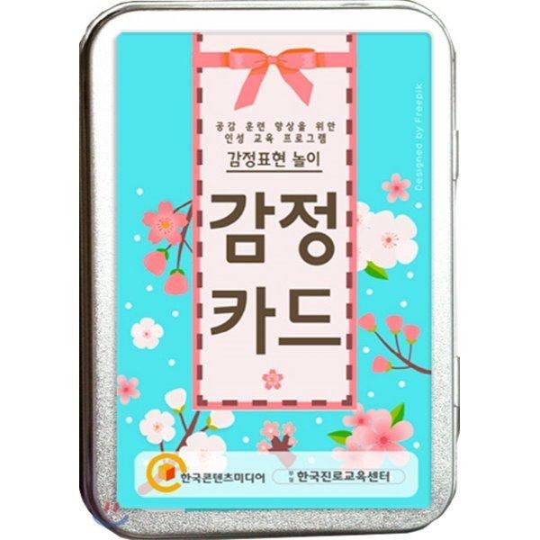 감정카드 : 공감 훈련 향상을 위한 인성교육 프로그램(감정 표현 놀이)  한국진로교육센터 상품이미지
