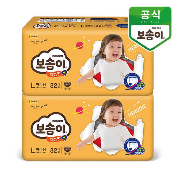(현대Hmall)보솜이 액션핏 팬티 기저귀 2팩 상품이미지
