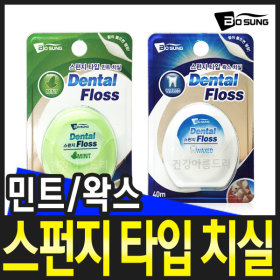 보성 스펀지 치실 40mX5개 민트/왁스 치석 시스테마