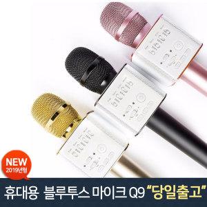 Q9블루투스휴대용노래방마이크무선스피커/USB미러볼