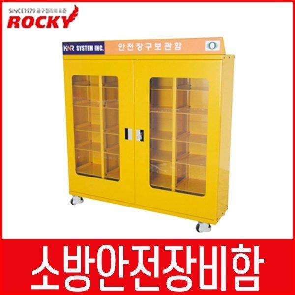 록키 ROCKY 소방안전용품 RSC-1445R 산업용가구 상품이미지