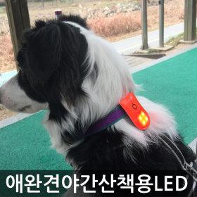 OCC 애견LED 애완견 야간 산책용 안전 표시등 라이팅