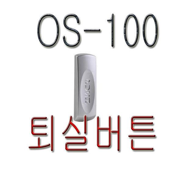퇴실버튼 os-100/유선퇴실버튼 os-100/센서라인 상품이미지