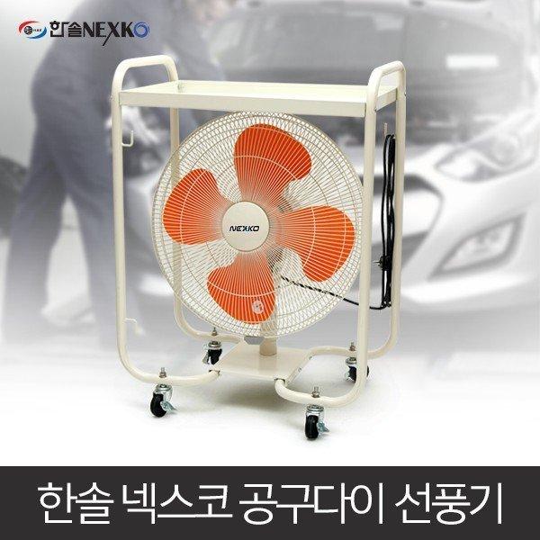한솔 업소용선풍기 HNF-F18MU 상품이미지