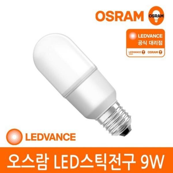 오스람 공식  LED 스틱전구 9W 주광색 백색 전구색 상품이미지