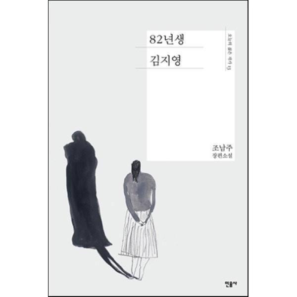 (중고)82년생 김지영  조남주 상품이미지