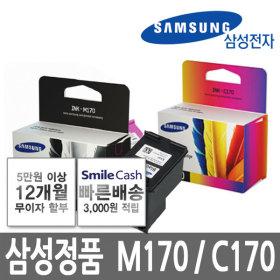 SSSC.정품 삼성잉크 INK-M170/INK-C170/검정/컬러.