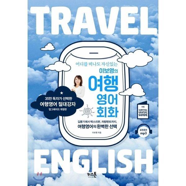 이보영의 여행영어회화 : 어디를 떠나도 자신있는  이보영 상품이미지