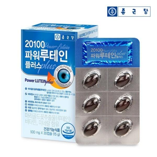 종근당 20100 파워 루테인 30캡슐 1박스 30일분 상품이미지