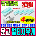 문교/멀티지우개/화이트보드지우개/칠판지우개