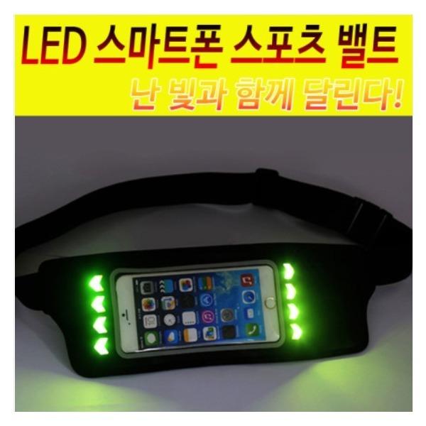 스마트폰힙색/f/LED 힙쌕/런닝가방/스포츠쌕/밸트 상품이미지