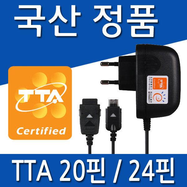 통합20핀충전기/표준24핀충전기/TTA인증/효도폰충전기 상품이미지