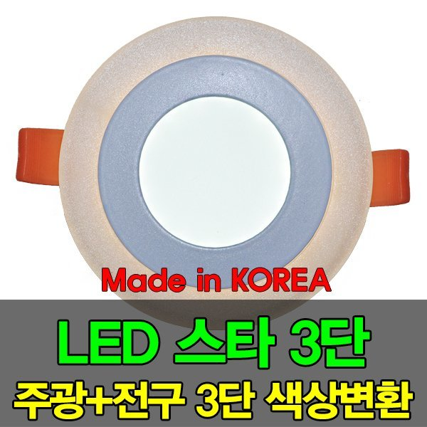 테마조명 국산 LED 스타 3단변환 3inch 매입등/다운라이트/할로겐 상품이미지