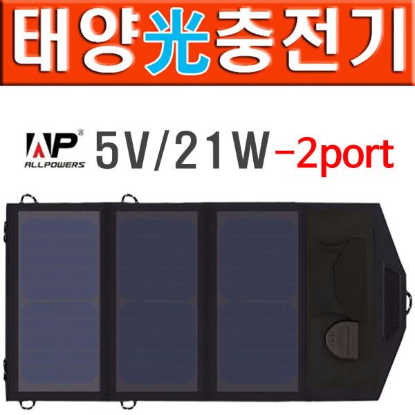 allpower 태양광 충전기/태양열/보조배터리/캠핑/등산 상품이미지