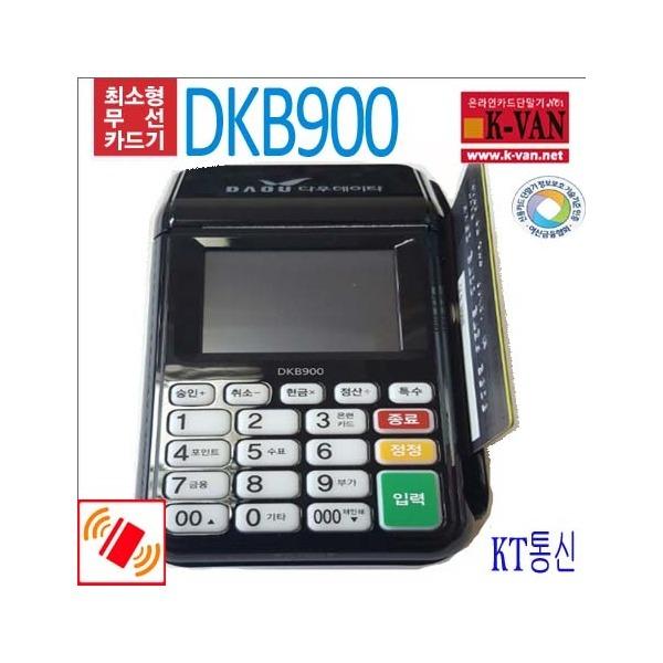 dkb900/무선/신용/카드/단말기/리더기/휴대용/배달용 상품이미지