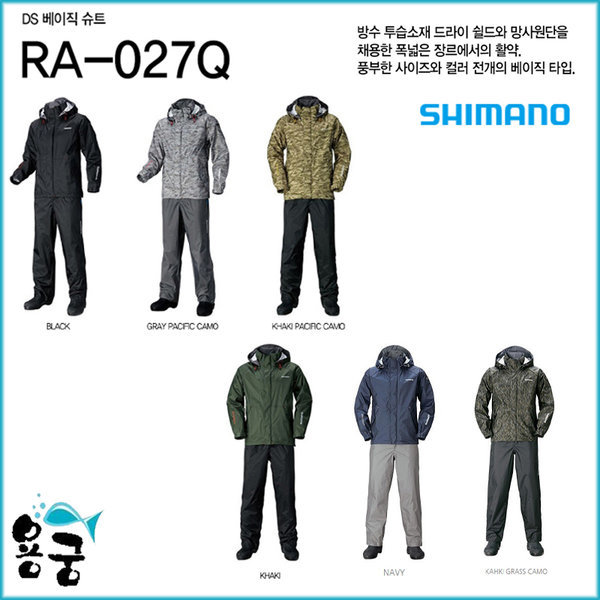 용궁-시마노 RA-027Q 레인슈트 우의 낚시복 윤성정품 상품이미지