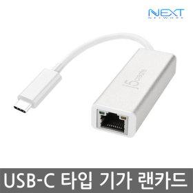 NEXT-JCE131 USB Type-C to 기가비트 이더넷 랜카드
