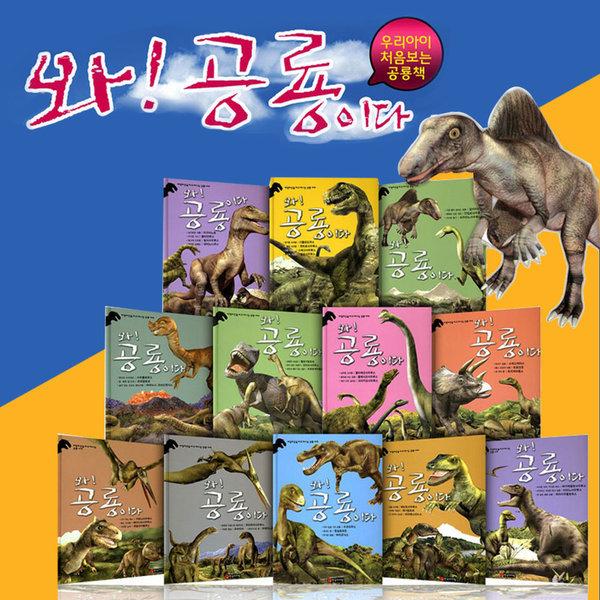 유아 공룡 추천 - 와공룡이다 전 12권  (카드가 32.130원) / 쥬라기공룡 / 공룡은살아있다 / 공룡메카드 상품이미지