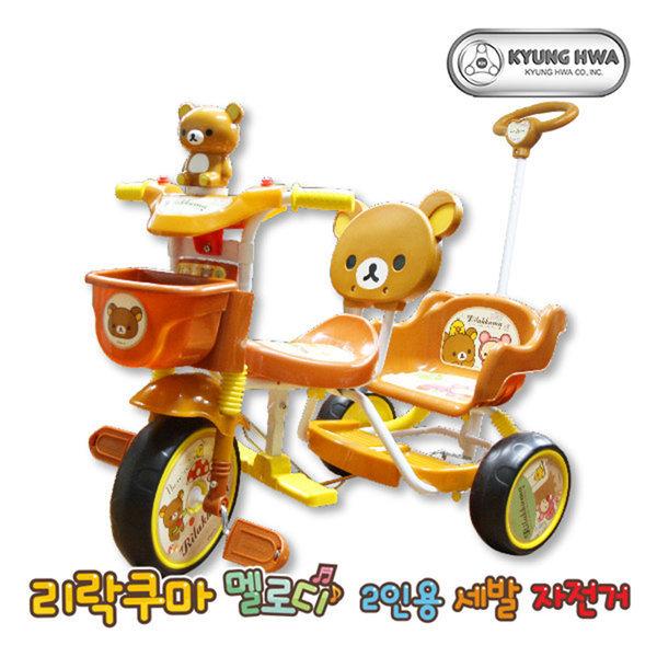 리락쿠마 2인용 자전거 상품이미지