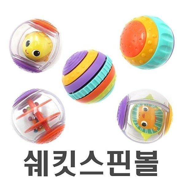 쉐킷스핀볼 미니볼 공 유아 장난감 상품이미지