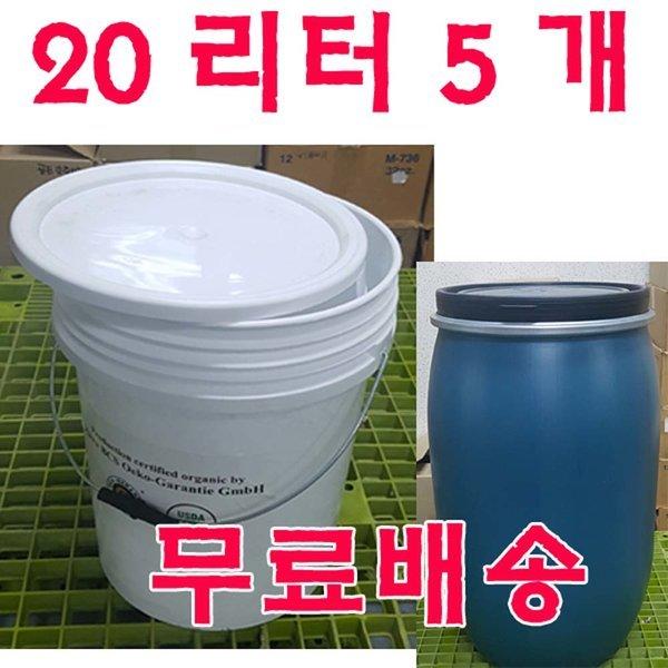 대용량용기 낚시통 밑밥통 바케스 20리터 5 개 상품이미지