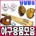 야구용품모음/야구공/야구배트/글러브/왼손글러브/