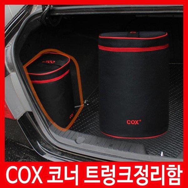 (케이원모터스)  콕스  코너 트렁크정리함/트렁크박스/트렁크수납함/트렁크콘솔박스/자동차수납/자동차... 상품이미지