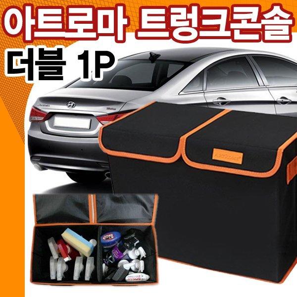 (케이원모터스)  아트로마 오렌지스티치 트렁크 콘솔박스_더블 1P/트렁크정리함/트렁크박스/트렁크수납... 상품이미지
