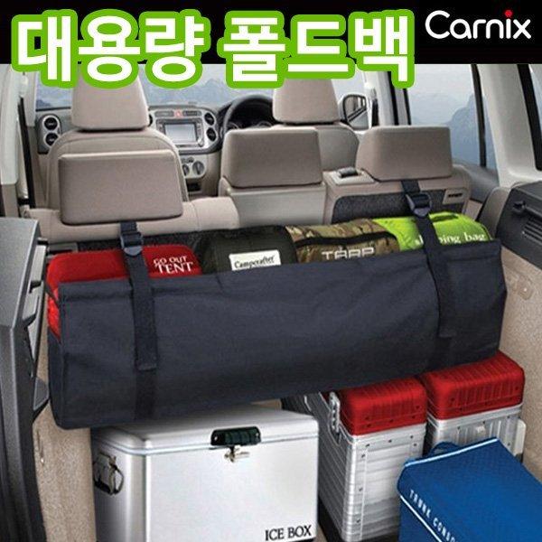 (케이원모터스)  카닉스 트렁크 대용량 폴드백/트렁크정리함/트렁크박스/트렁크수납함/트렁크콘솔박스/... 상품이미지