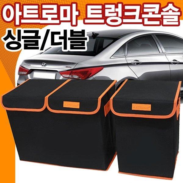 (케이원모터스)  아트로마 오렌지 스티치 트렁크 콘솔박스 싱글/더블 트렁크정리함/트렁크박스/트렁크수... 상품이미지