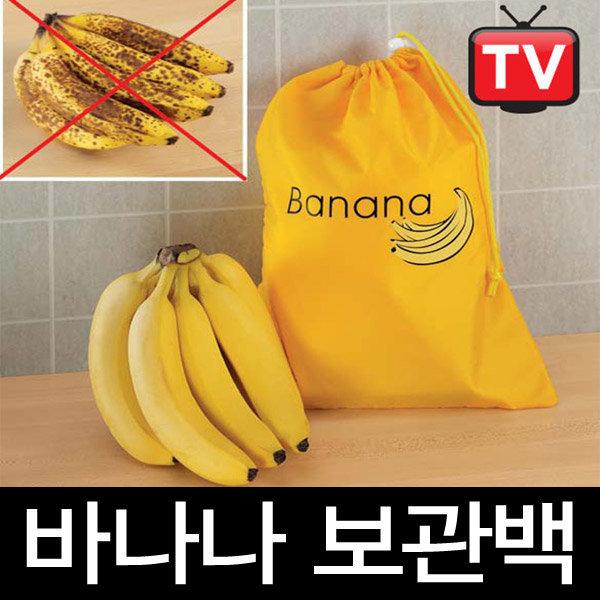 미국 아마존 히트상품 바나나를 오래가게 바나나백 상품이미지