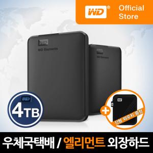 [웨스턴디지털]WD Elements Portable 4TB 외장하드 WD공식/파우치증정