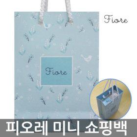 피오레 고급 미니 쇼핑백 (小)
