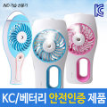 KC베터리인증/핸디선풍기/미스트선풍기/usb선풍기