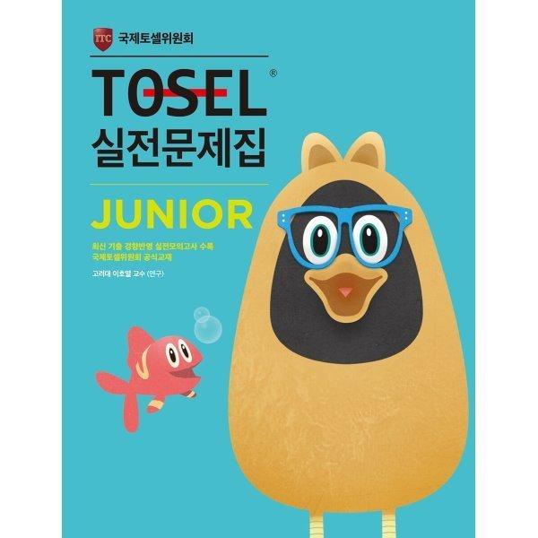 TOSEL 실전문제집 Junior  국제토셀위원회 상품이미지