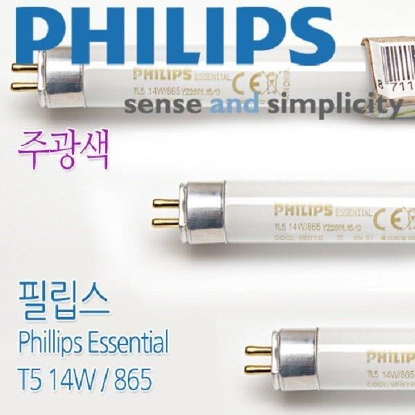 5개단위판매 필립스 PHILIPS TL5 14W 865 주광색 데코 상품이미지