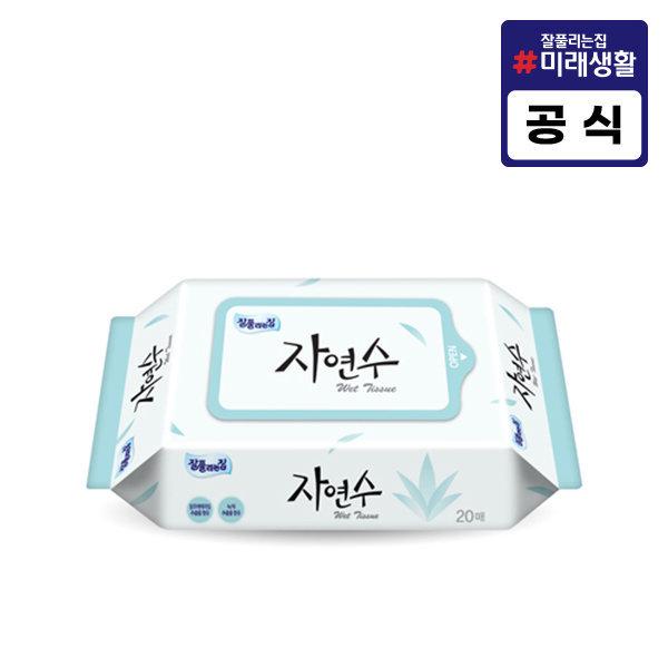 잘풀리는집 자연수 물티슈 20매/휴지/화장지/리필 상품이미지