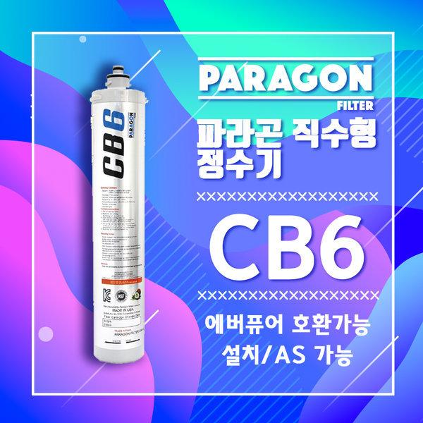 SR6/CB6 파라곤 직수형 정수기 사은품증정/간편설치 상품이미지